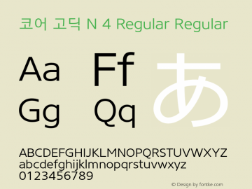 코어 고딕 N 4 Regular Regular Version 1.004 2016 Font Sample