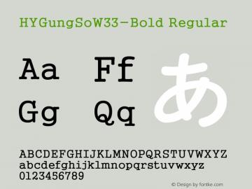 HYGungSoW33-Bold Regular Version 1.00图片样张