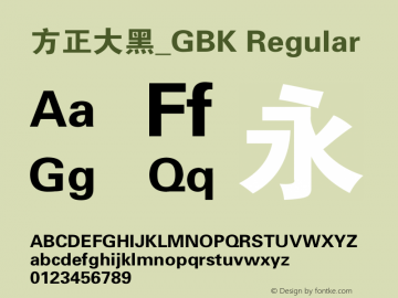方正大黑_GBK Regular 3.00 Font Sample