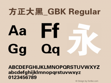 方正大黑_GBK Regular 2.00 Font Sample