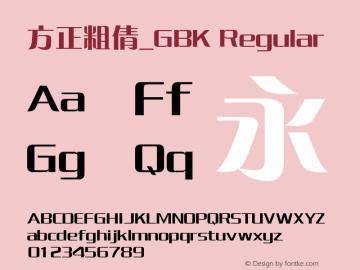 方正粗倩_GBK Regular 5.00 Font Sample