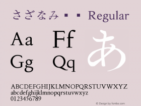 さざなみ明朝 Regular Version 001.000 Font Sample
