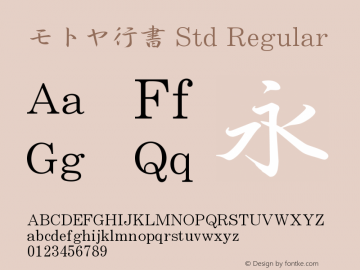 モトヤ行書 Std Regular Version 1.00 Font Sample