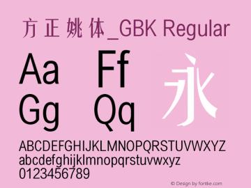 方正姚体_GBK Regular 5.20 Font Sample