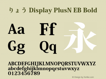 りょう Display PlusN EB Bold Version 1.00 Font Sample
