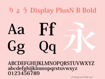 りょう Display PlusN B Bold Version 1.00 Font Sample