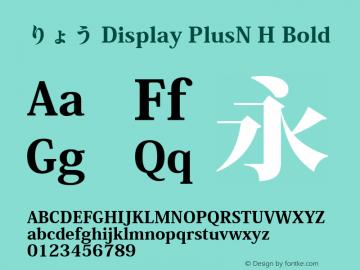 りょう Display PlusN H Bold Version 1.00 Font Sample