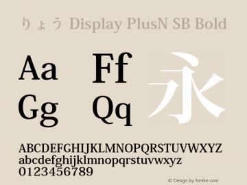りょう Display PlusN SB Bold Version 1.00 Font Sample